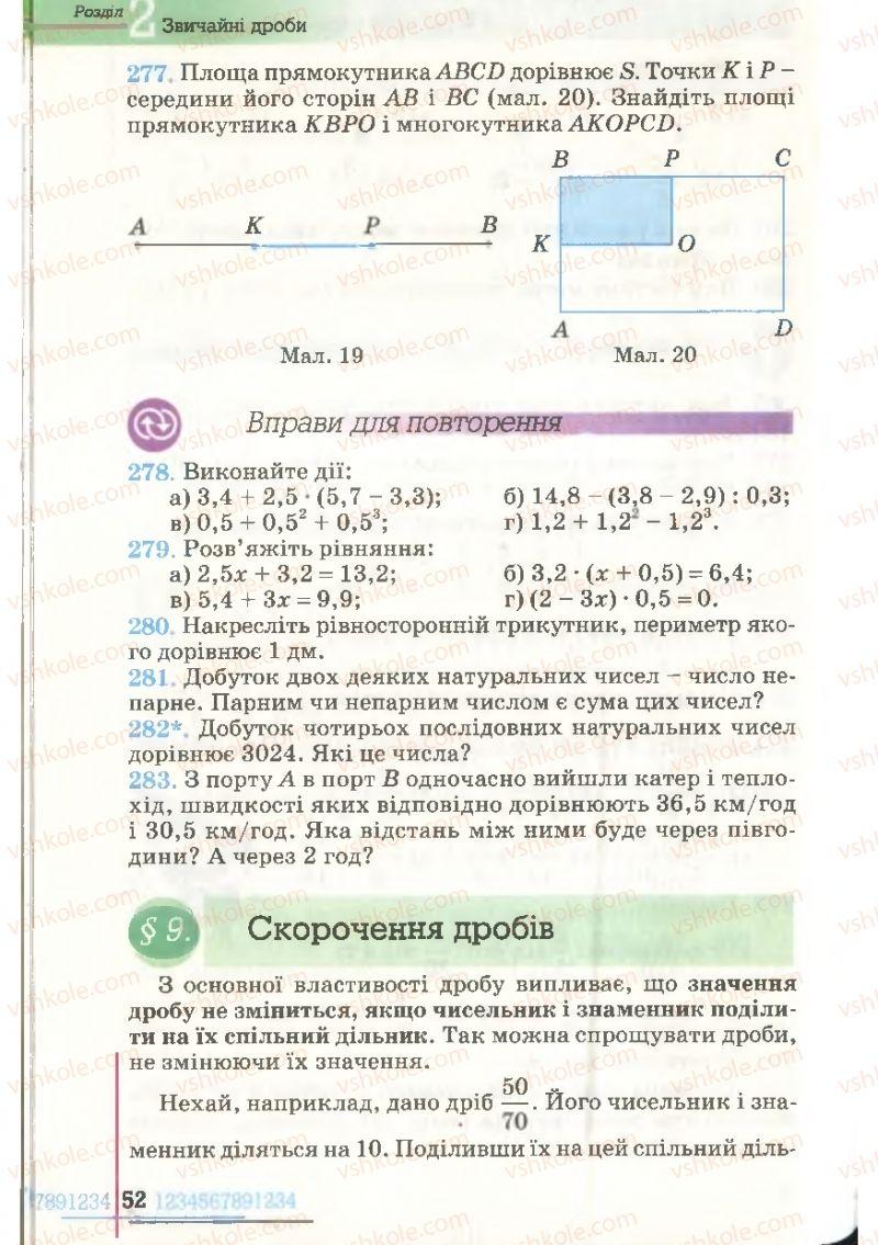 Страница 52   Учебник Математика 6 класс Г.П. Бевз, В.Г. Бевз 2006