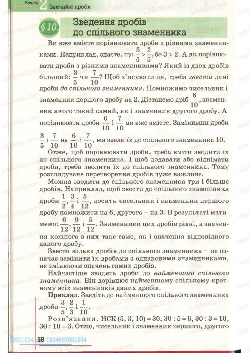 Страница 58 | Учебник Математика 6 класс Г.П. Бевз, В.Г. Бевз 2006