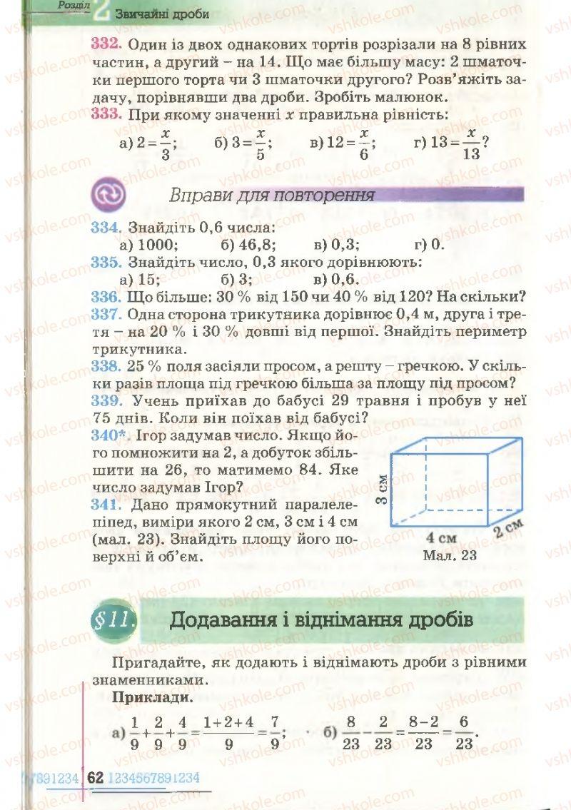 Страница 62 | Учебник Математика 6 класс Г.П. Бевз, В.Г. Бевз 2006
