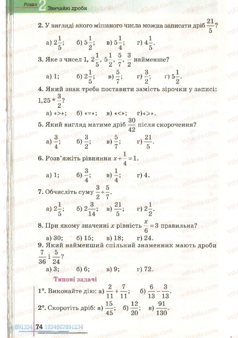 Страница 74   Учебник Математика 6 класс Г.П. Бевз, В.Г. Бевз 2006