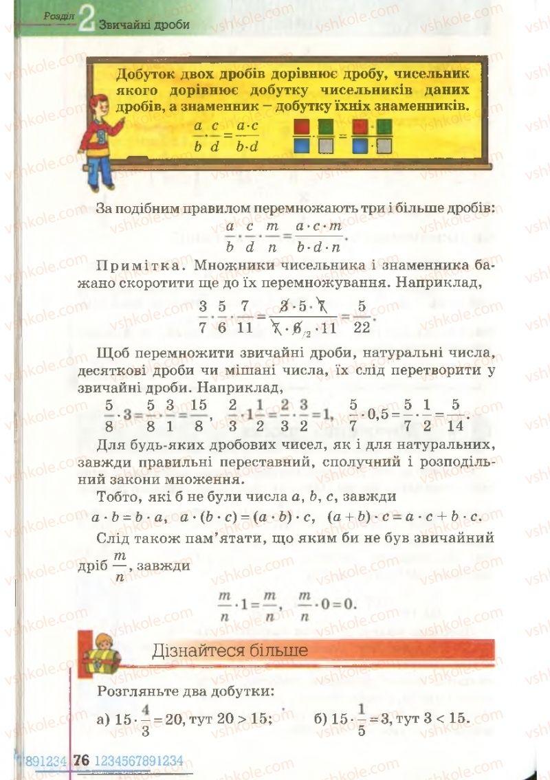 Страница 76 | Учебник Математика 6 класс Г.П. Бевз, В.Г. Бевз 2006