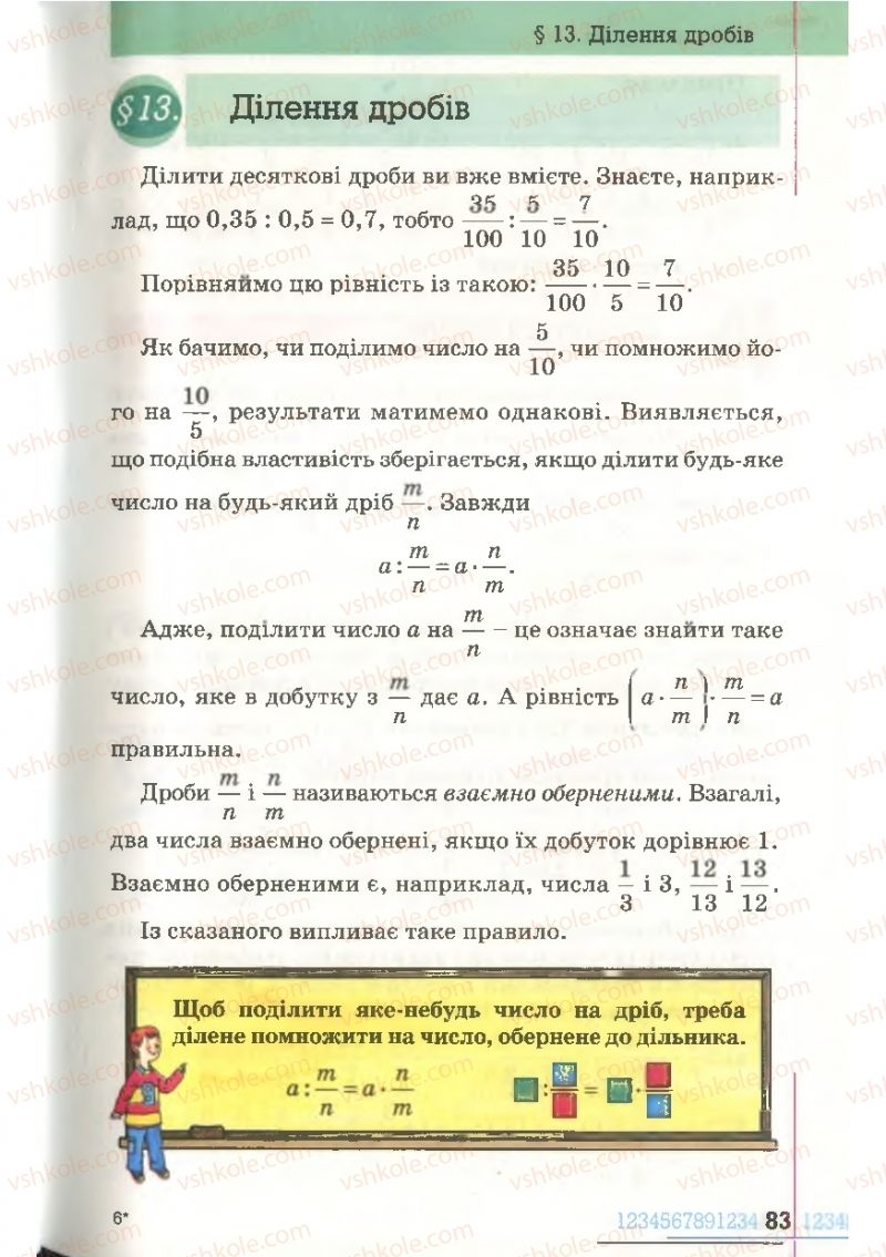 Страница 83 | Учебник Математика 6 класс Г.П. Бевз, В.Г. Бевз 2006