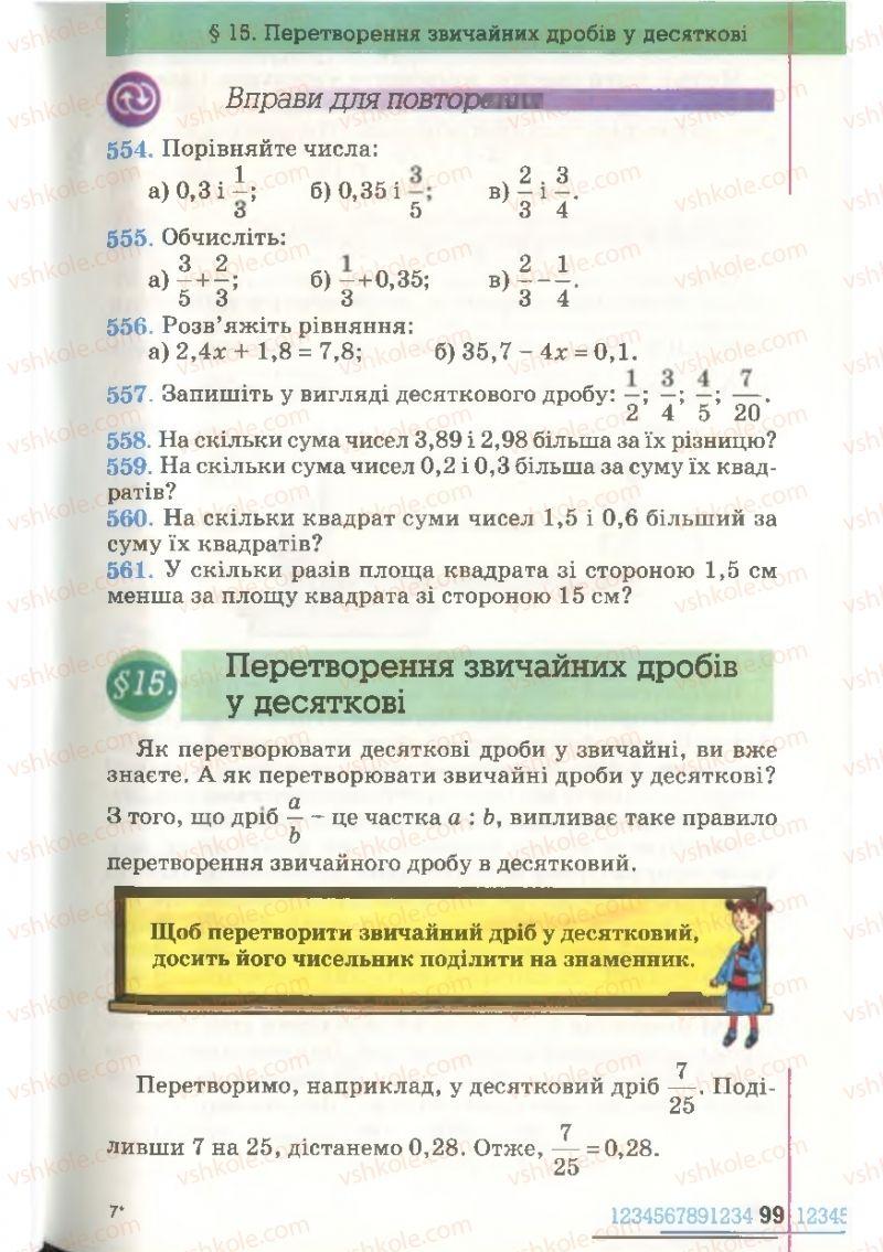 Страница 99 | Учебник Математика 6 класс Г.П. Бевз, В.Г. Бевз 2006