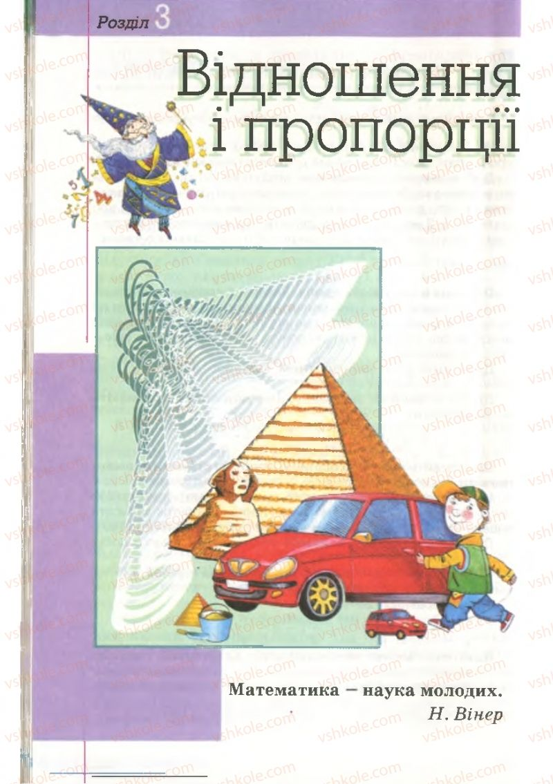 Страница 116 | Учебник Математика 6 класс Г.П. Бевз, В.Г. Бевз 2006