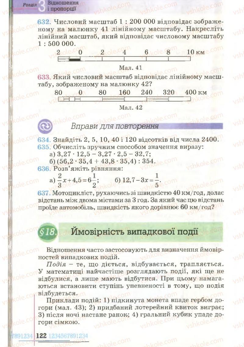 Страница 122 | Учебник Математика 6 класс Г.П. Бевз, В.Г. Бевз 2006
