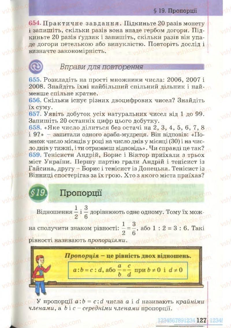 Страница 127   Учебник Математика 6 класс Г.П. Бевз, В.Г. Бевз 2006