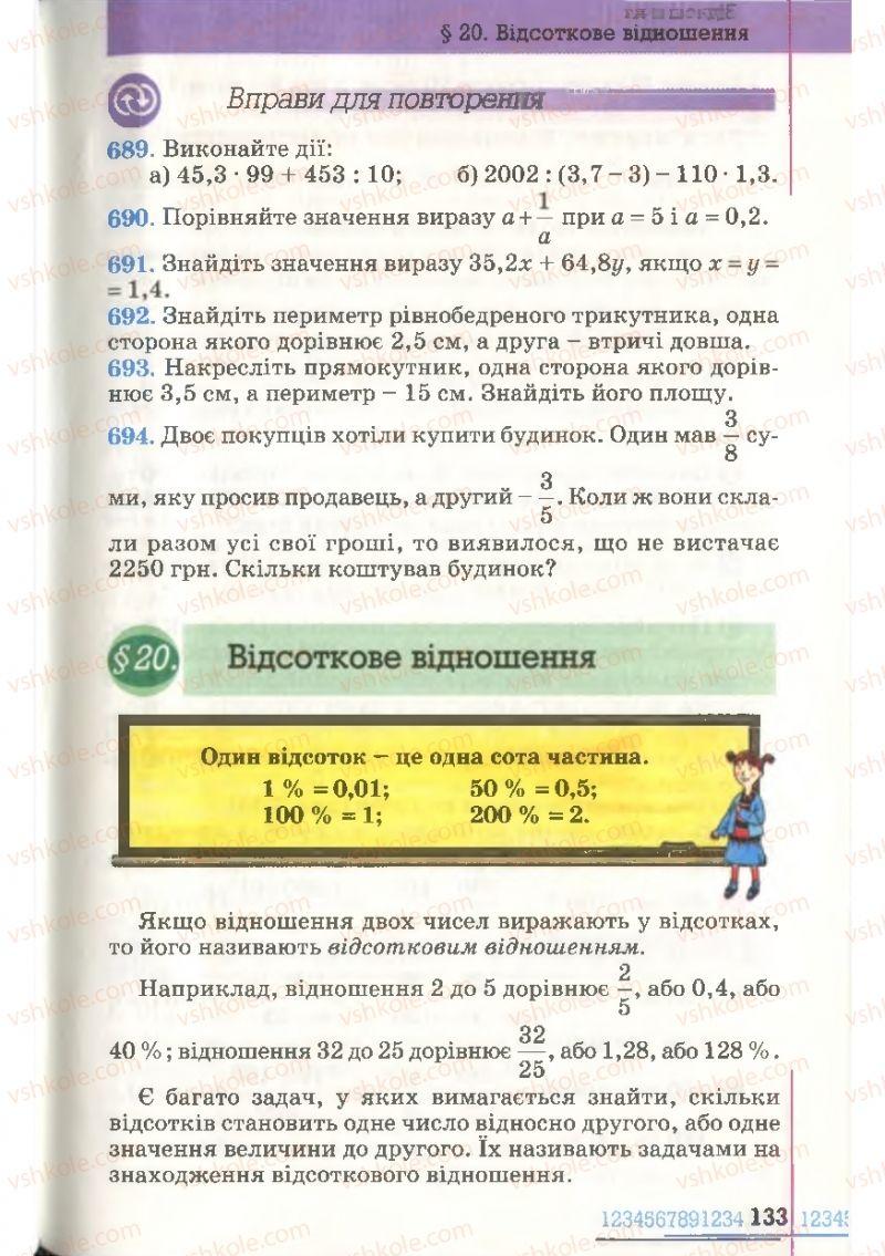 Страница 133 | Учебник Математика 6 класс Г.П. Бевз, В.Г. Бевз 2006