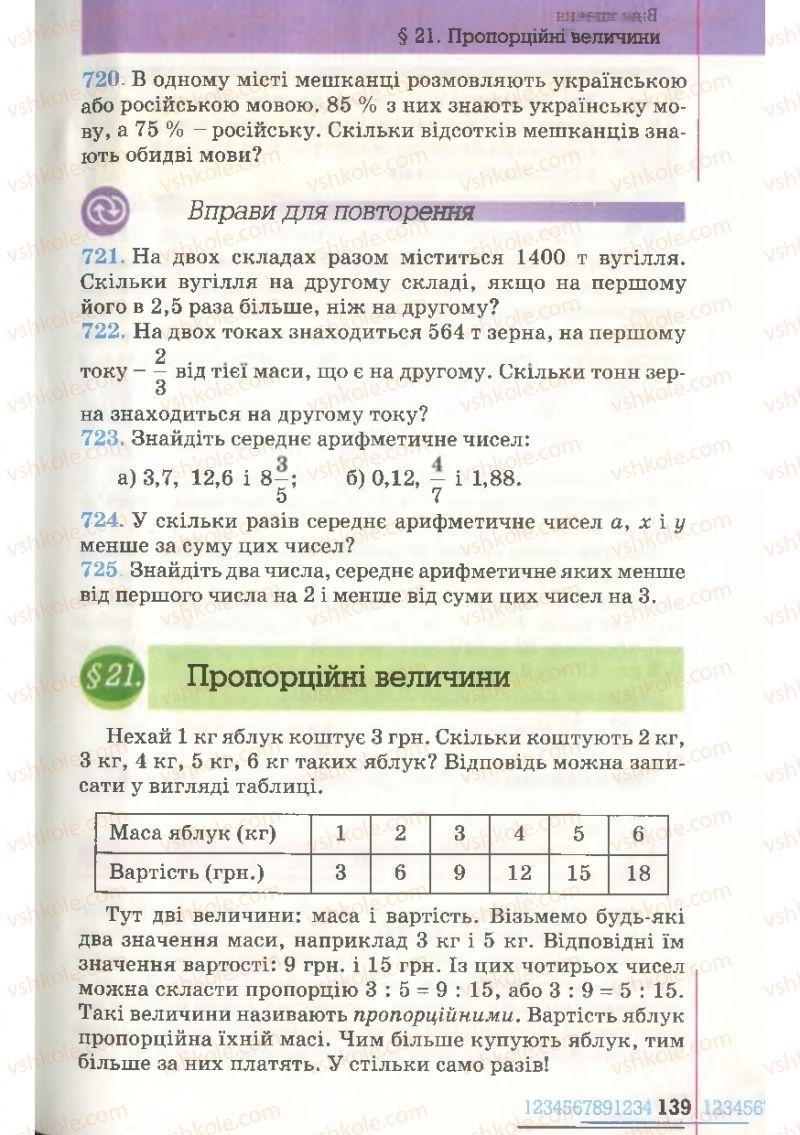 Страница 139 | Учебник Математика 6 класс Г.П. Бевз, В.Г. Бевз 2006