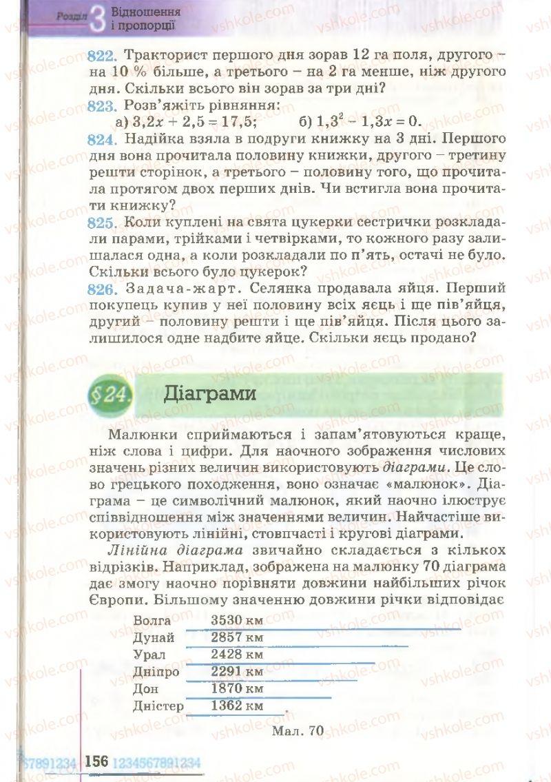 Страница 156 | Учебник Математика 6 класс Г.П. Бевз, В.Г. Бевз 2006