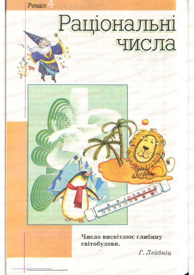 Страница 170 | Учебник Математика 6 класс Г.П. Бевз, В.Г. Бевз 2006