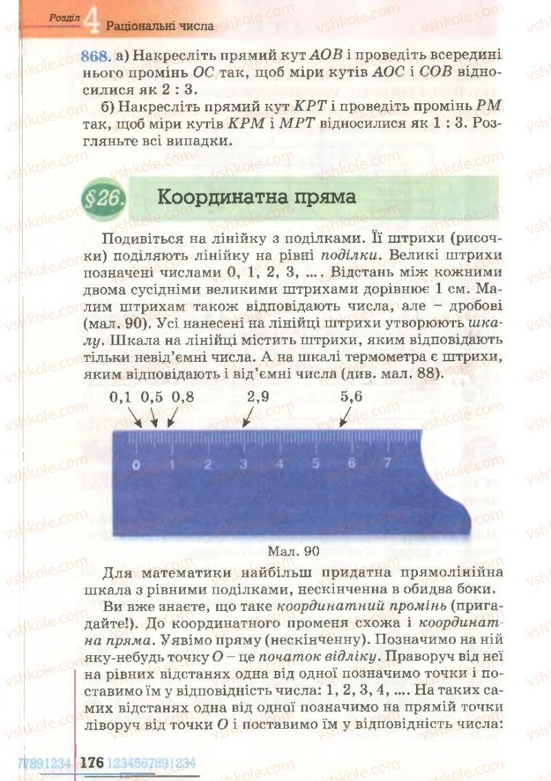 Страница 176 | Учебник Математика 6 класс Г.П. Бевз, В.Г. Бевз 2006