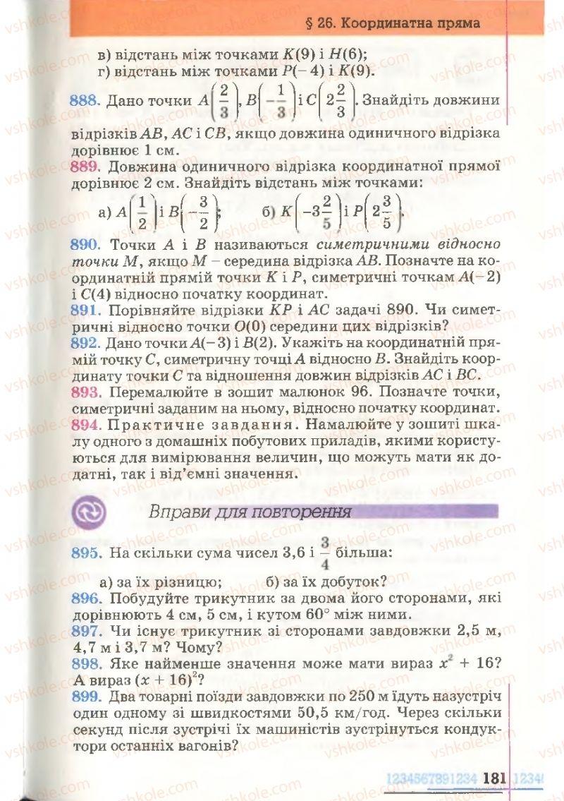 Страница 181   Учебник Математика 6 класс Г.П. Бевз, В.Г. Бевз 2006