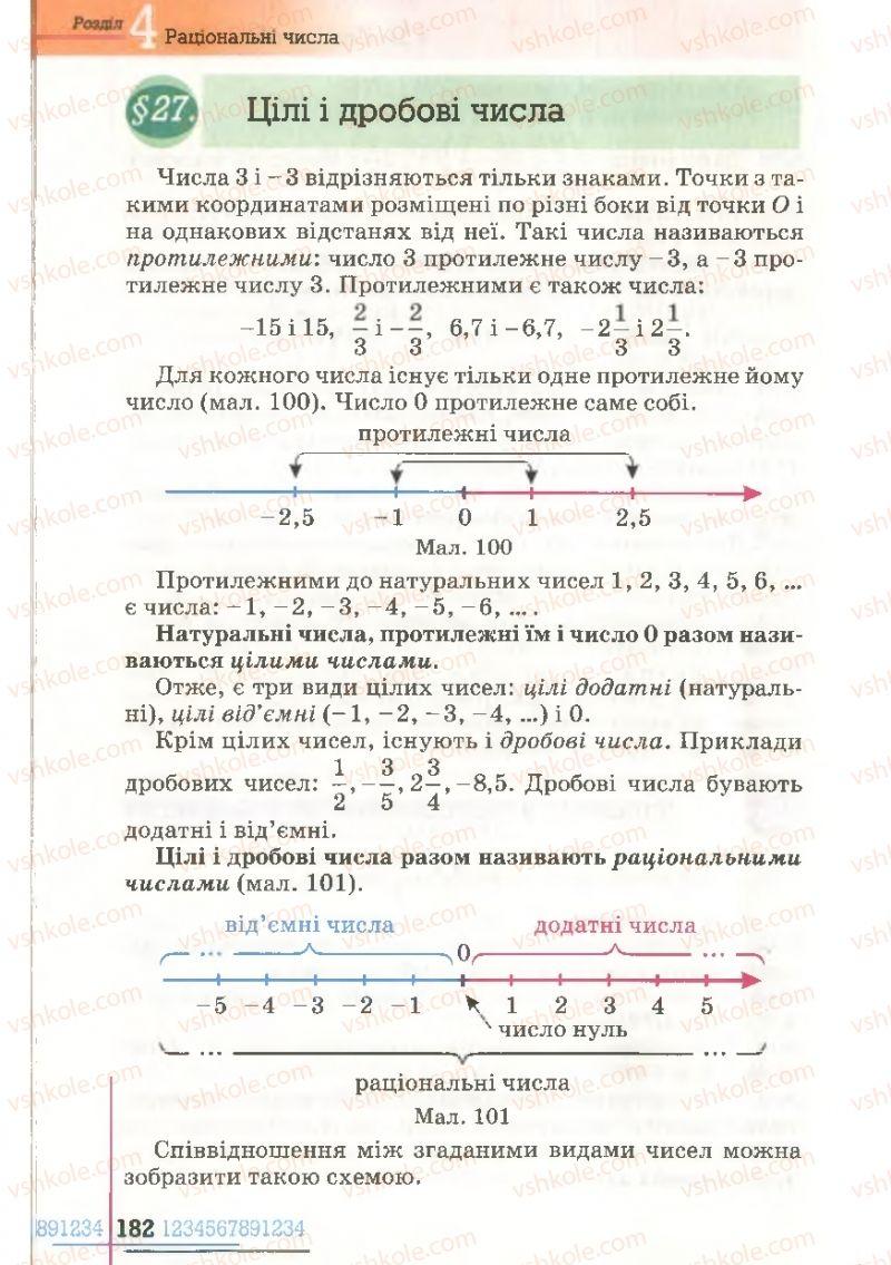 Страница 182 | Учебник Математика 6 класс Г.П. Бевз, В.Г. Бевз 2006