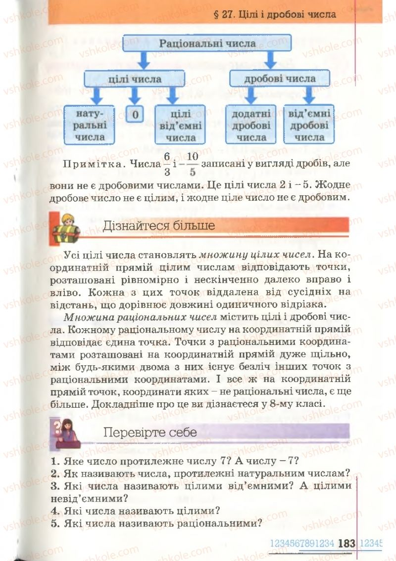Страница 183 | Учебник Математика 6 класс Г.П. Бевз, В.Г. Бевз 2006