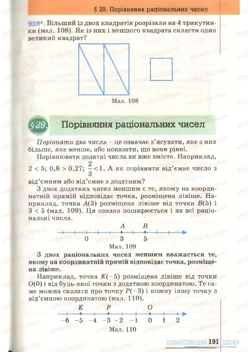 Страница 191 | Учебник Математика 6 класс Г.П. Бевз, В.Г. Бевз 2006