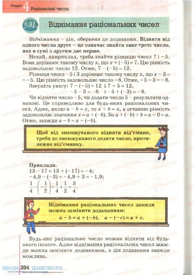 Страница 204 | Учебник Математика 6 класс Г.П. Бевз, В.Г. Бевз 2006