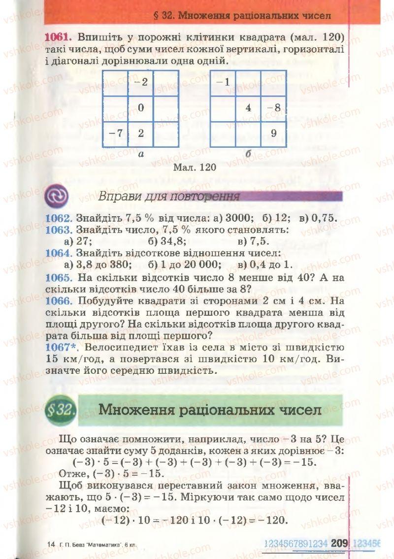 Страница 209 | Учебник Математика 6 класс Г.П. Бевз, В.Г. Бевз 2006