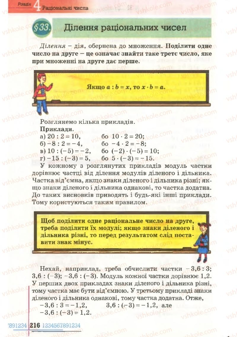 Страница 216   Учебник Математика 6 класс Г.П. Бевз, В.Г. Бевз 2006