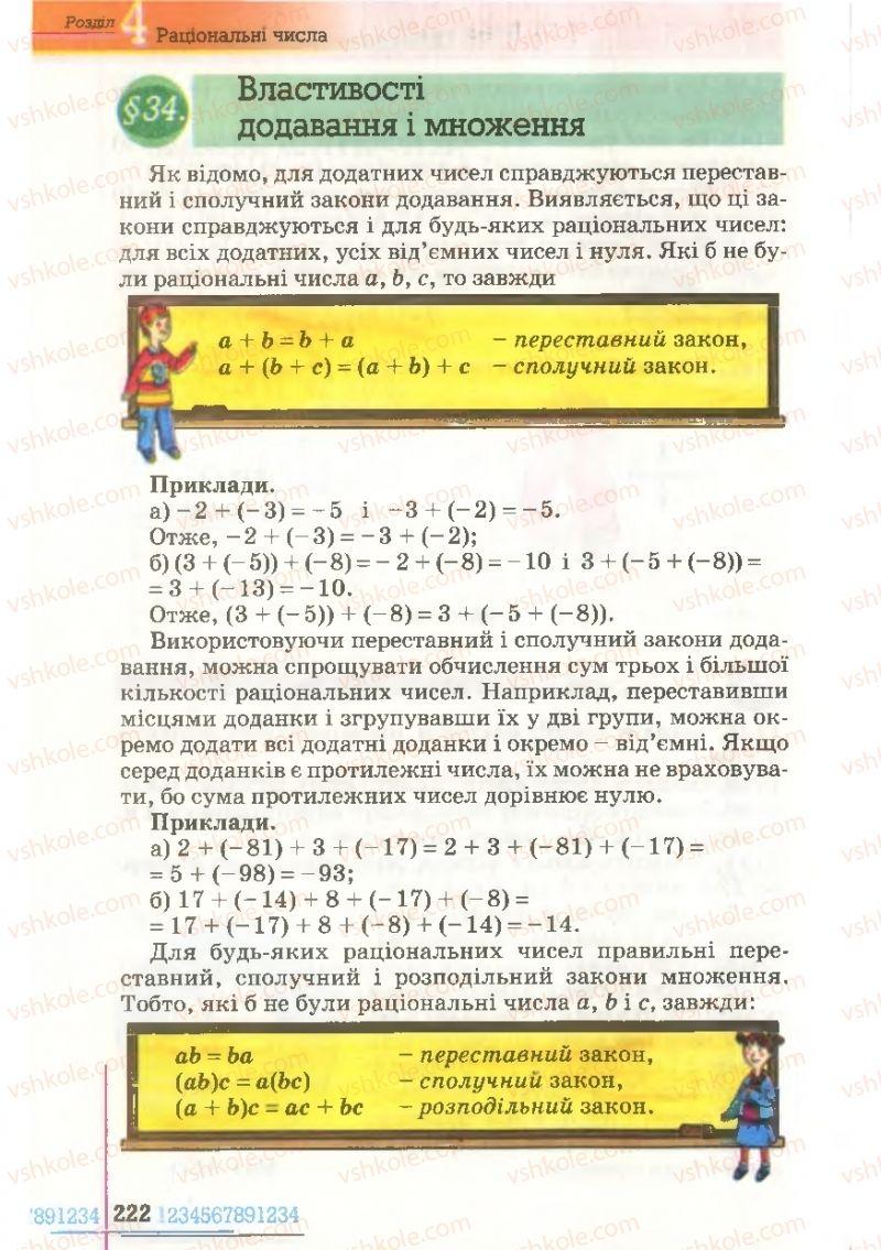 Страница 222 | Учебник Математика 6 класс Г.П. Бевз, В.Г. Бевз 2006