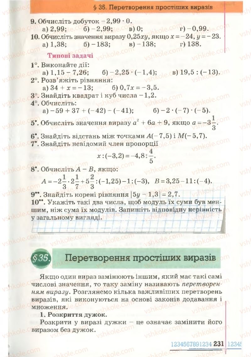 Страница 231 | Учебник Математика 6 класс Г.П. Бевз, В.Г. Бевз 2006