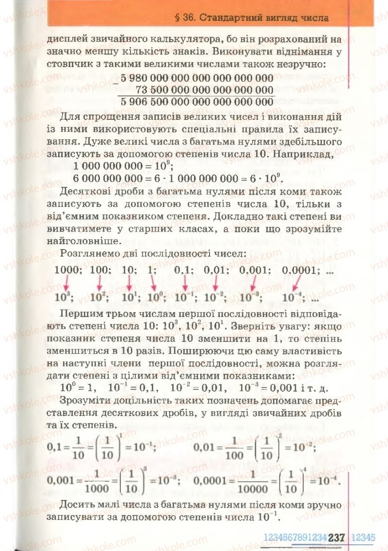 Страница 237 | Учебник Математика 6 класс Г.П. Бевз, В.Г. Бевз 2006