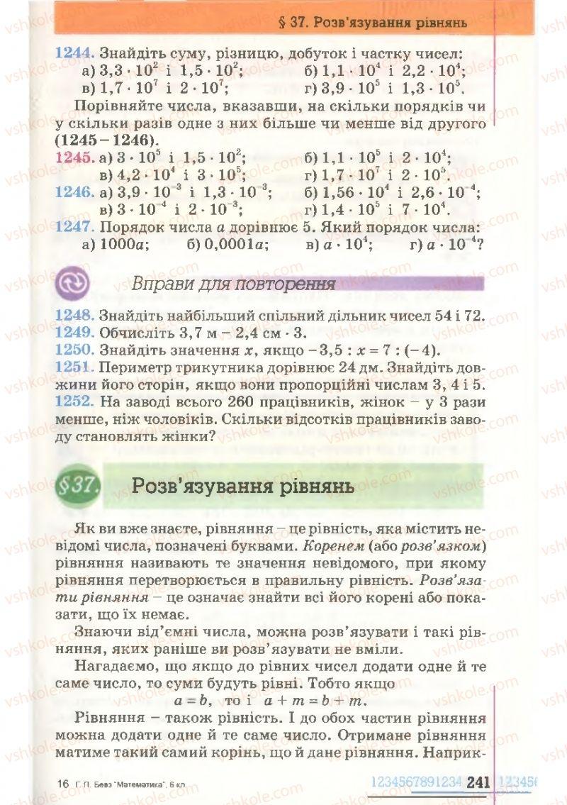 Страница 241 | Учебник Математика 6 класс Г.П. Бевз, В.Г. Бевз 2006