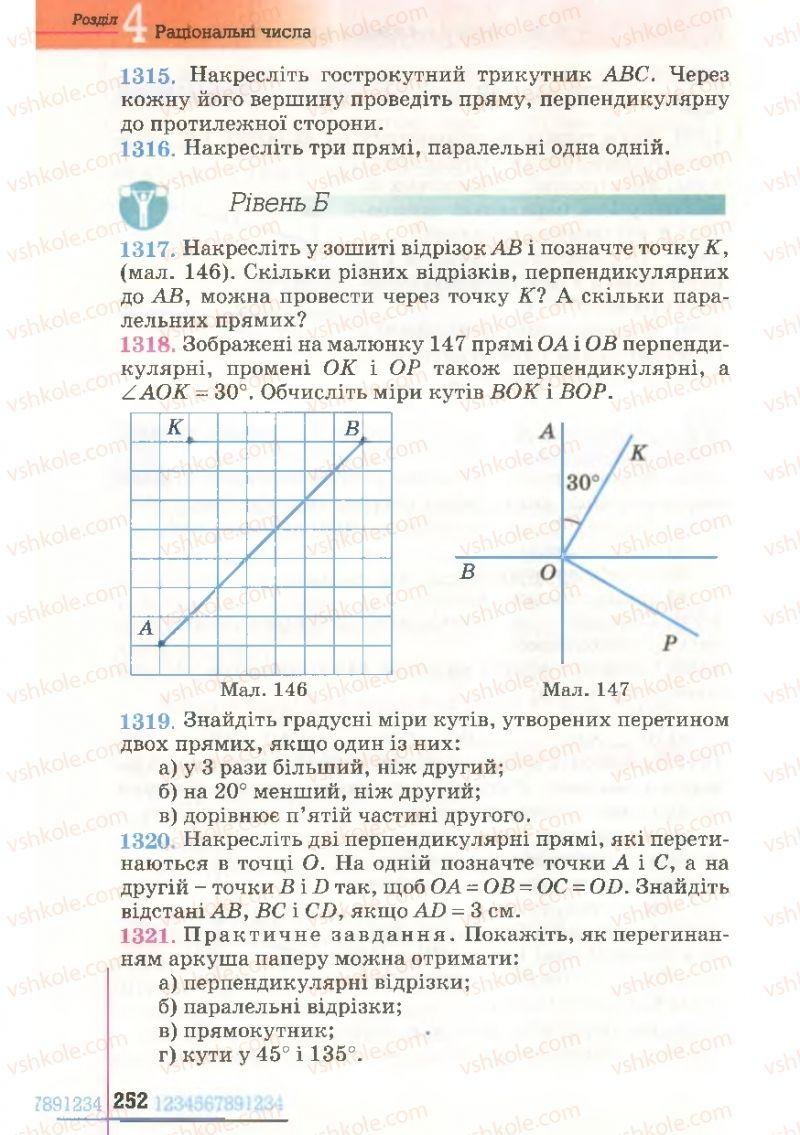 Страница 252 | Учебник Математика 6 класс Г.П. Бевз, В.Г. Бевз 2006