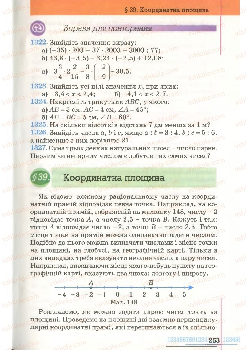 Страница 253   Учебник Математика 6 класс Г.П. Бевз, В.Г. Бевз 2006
