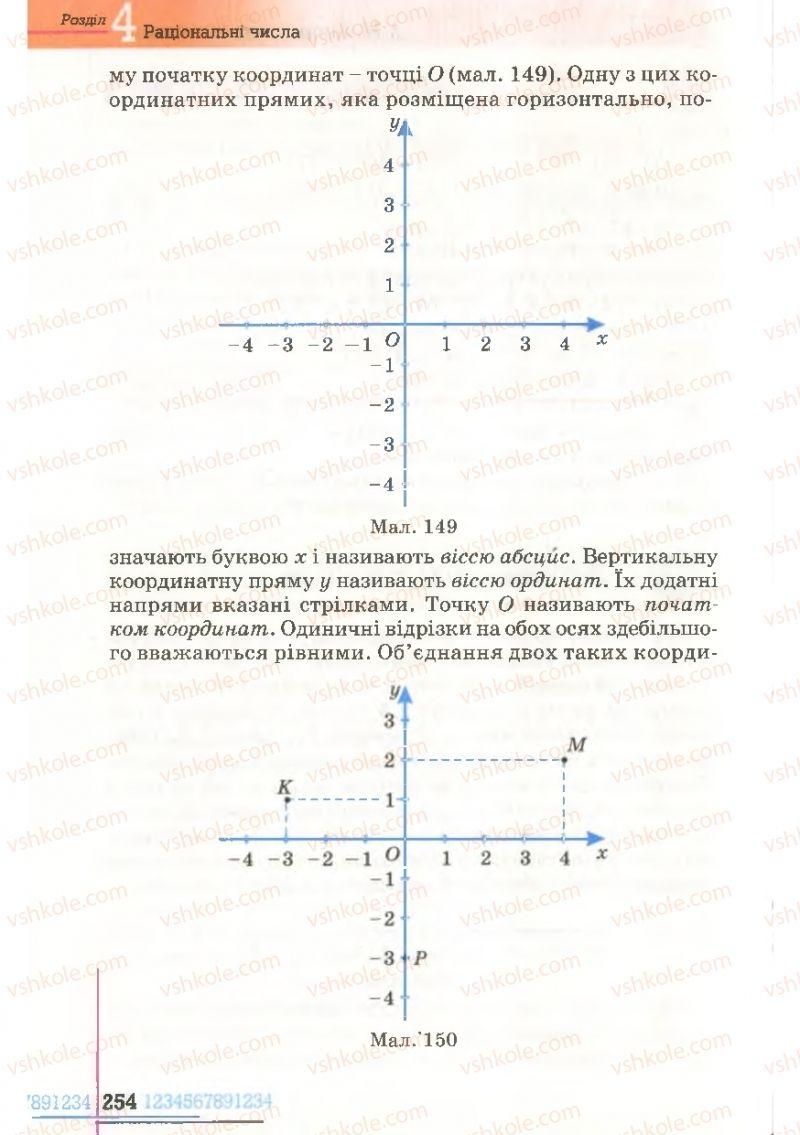 Страница 254   Учебник Математика 6 класс Г.П. Бевз, В.Г. Бевз 2006