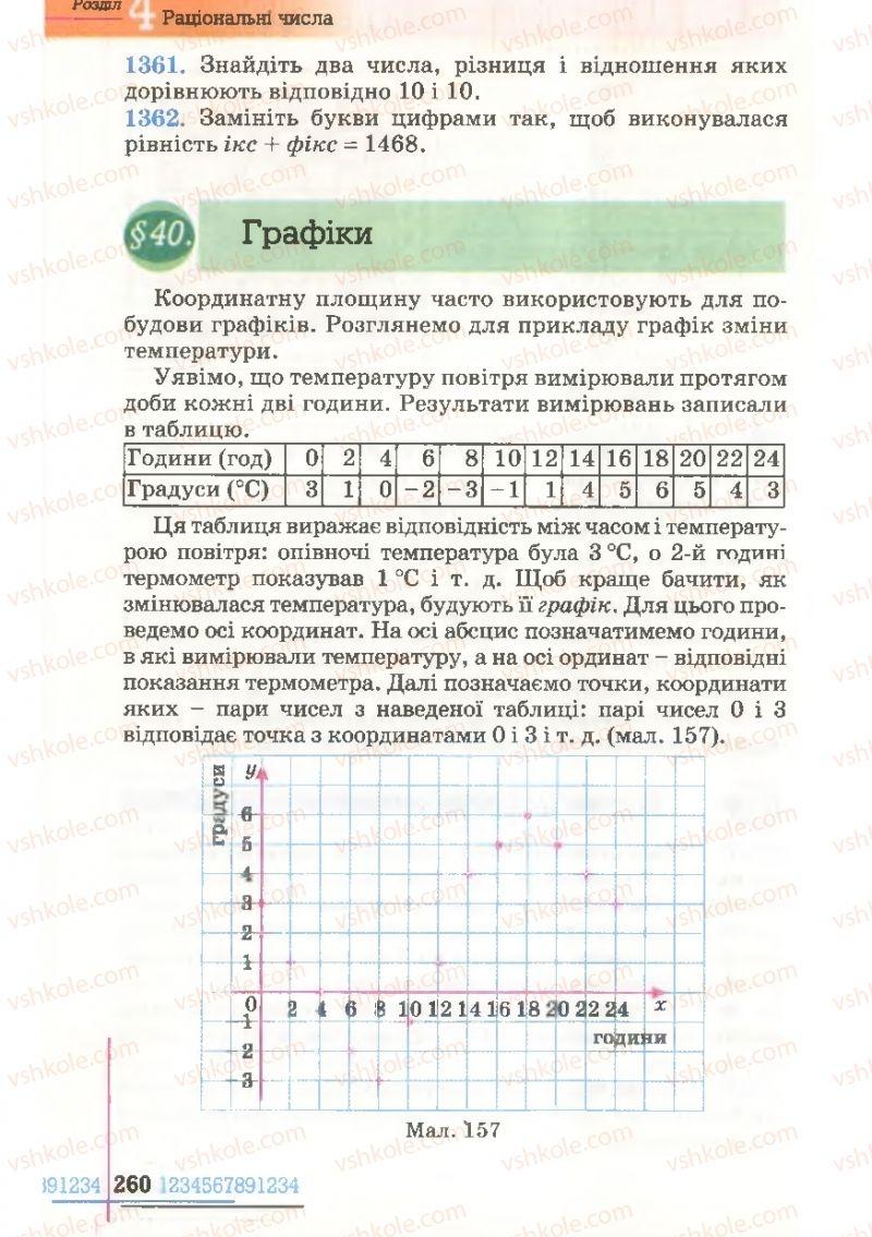 Страница 260 | Учебник Математика 6 класс Г.П. Бевз, В.Г. Бевз 2006