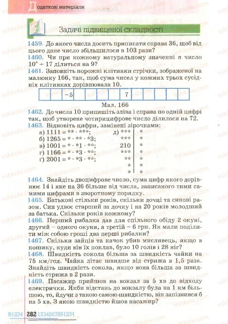 Страница 282 | Учебник Математика 6 класс Г.П. Бевз, В.Г. Бевз 2006