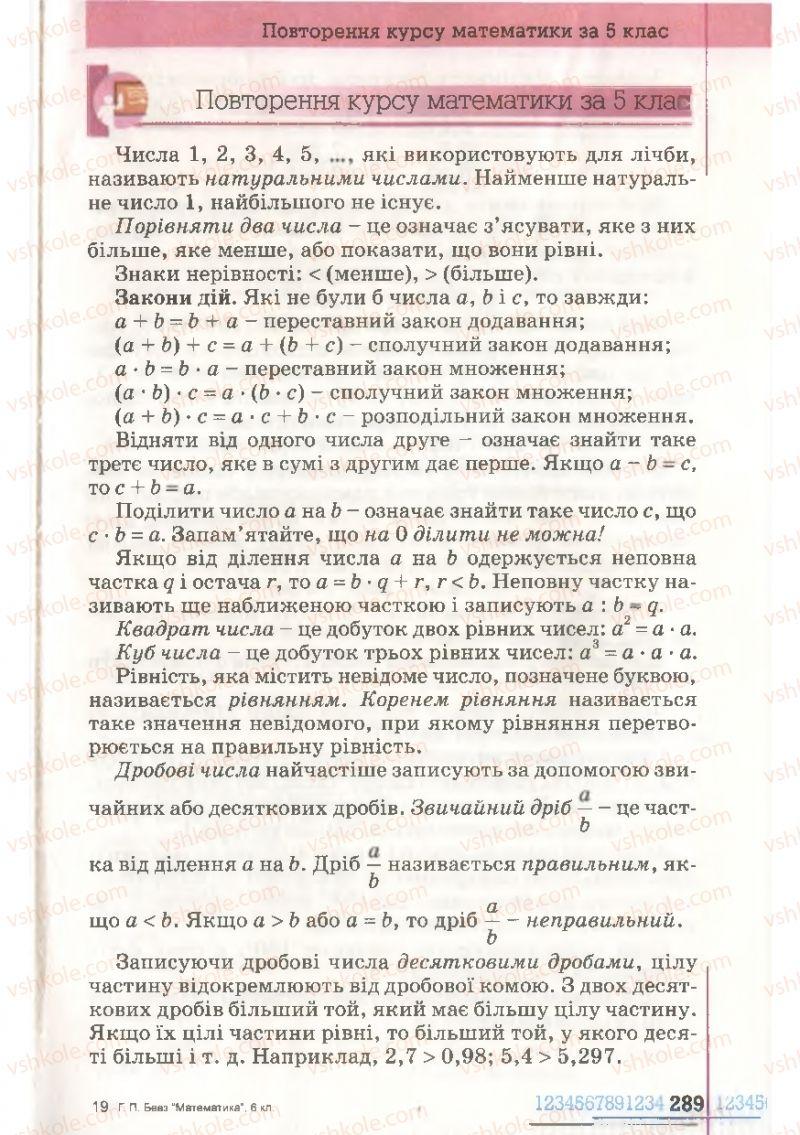 Страница 289 | Учебник Математика 6 класс Г.П. Бевз, В.Г. Бевз 2006