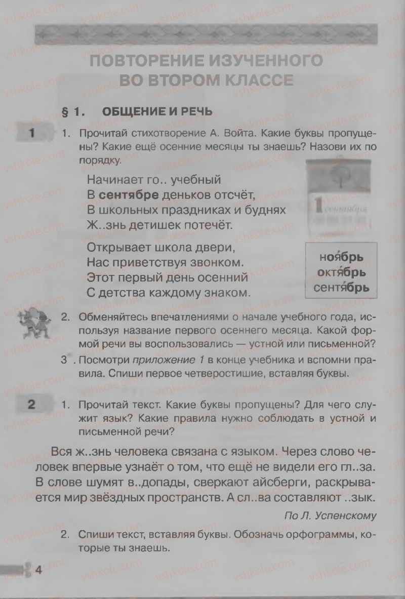 Страница 4 | Учебник Русский язык 3 класс А.Н. Рудяков, И.Л. Челышева 2013