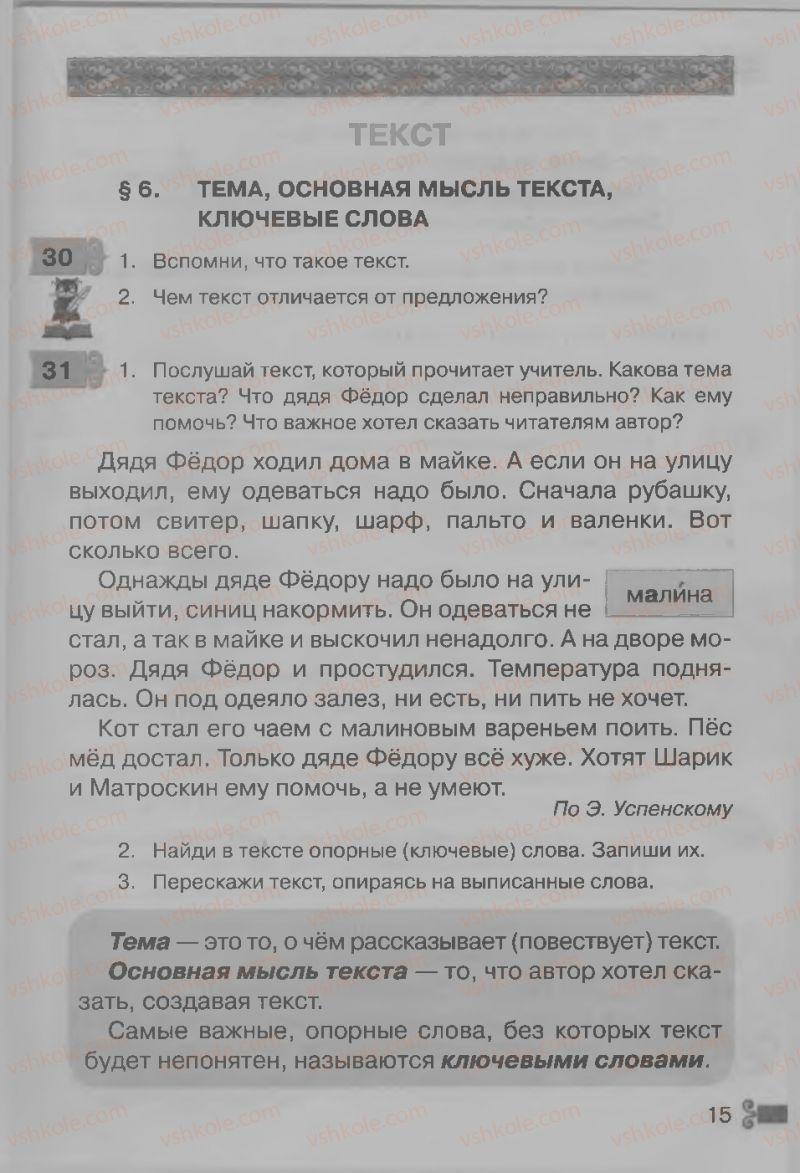 Страница 15   Учебник Русский язык 3 класс А.Н. Рудяков, И.Л. Челышева 2013