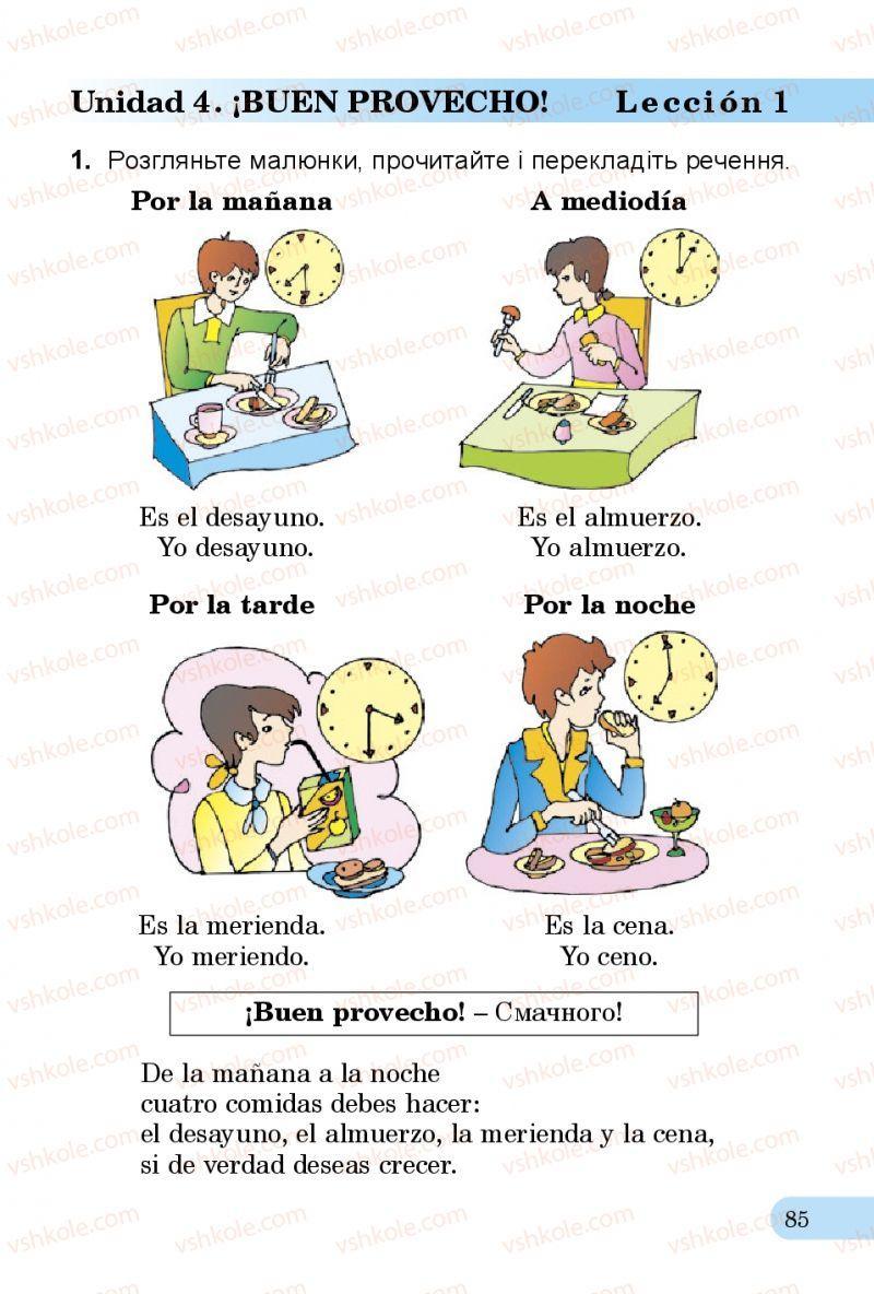 Страница 85   Учебник Іспанська мова 3 класс В.Г. Редько, О.Г. Іващенко 2014