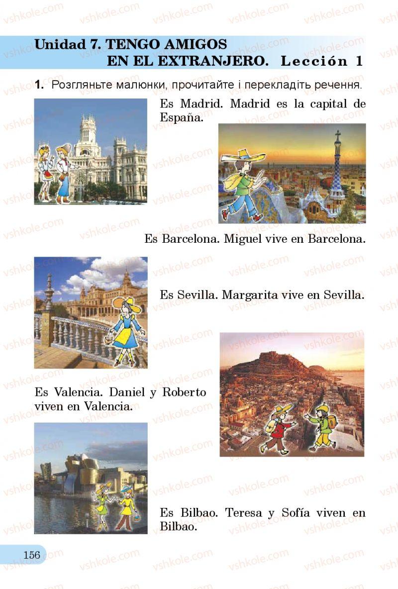 Страница 156 | Учебник Іспанська мова 3 класс В.Г. Редько, О.Г. Іващенко 2014