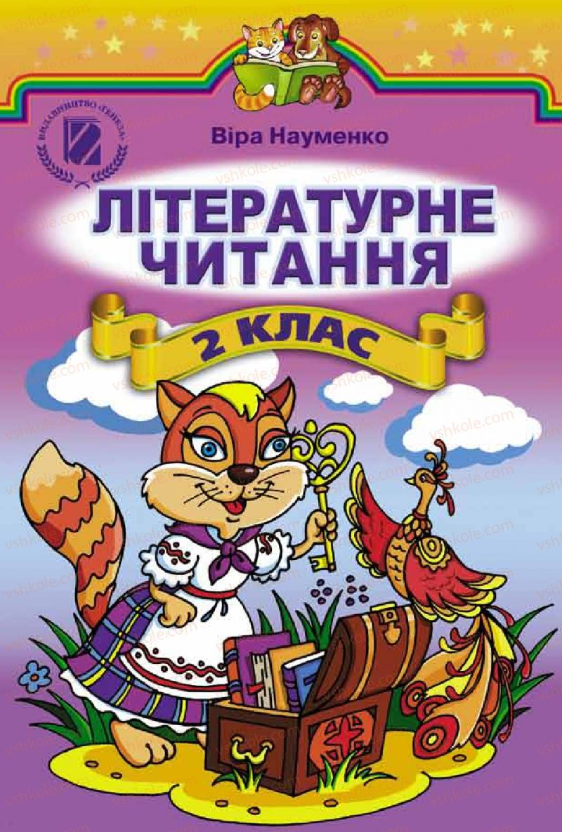 Страница 1 | Учебник Українська література 2 класс В.О. Науменко 2012