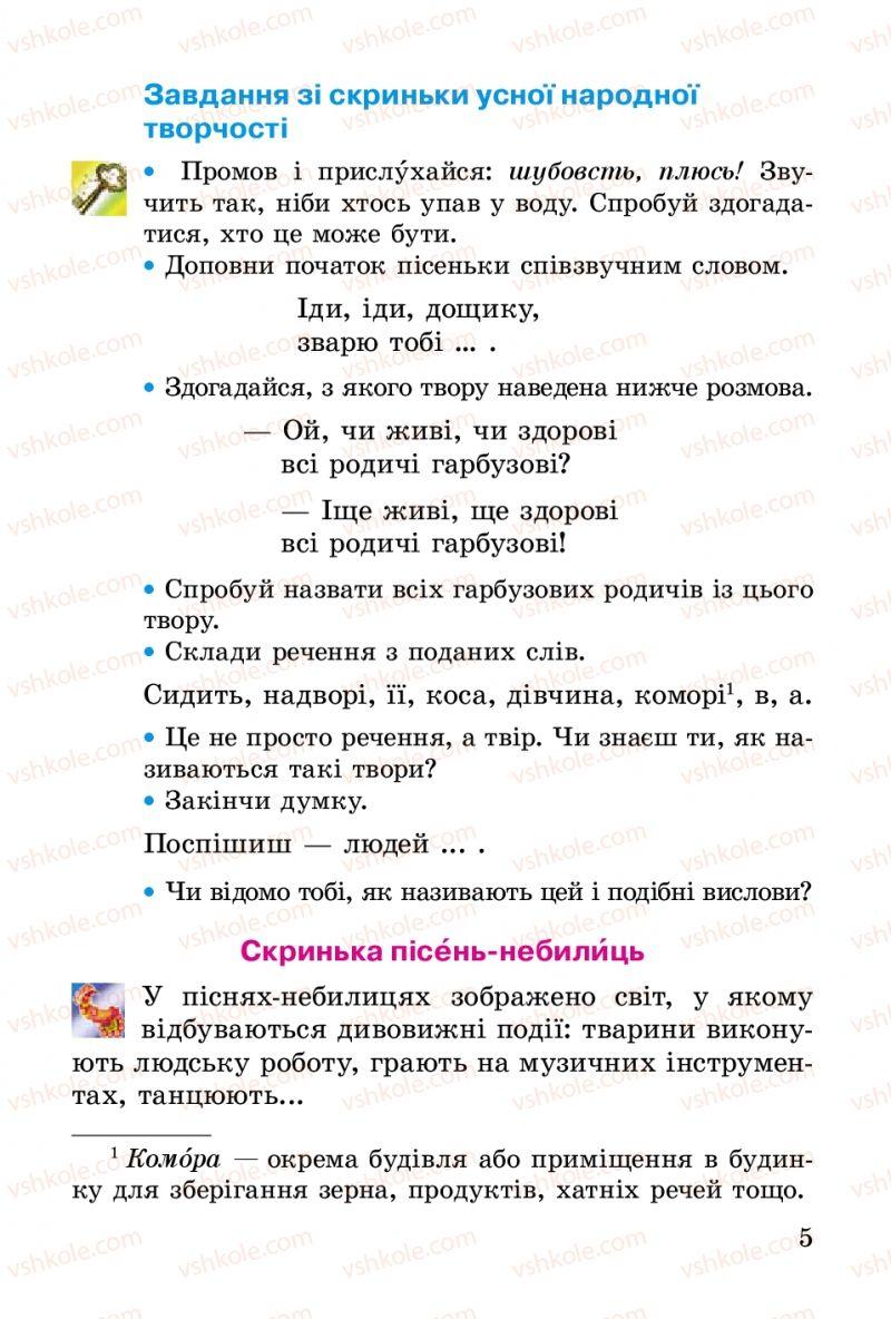 Страница 5 | Учебник Українська література 2 класс В.О. Науменко 2012