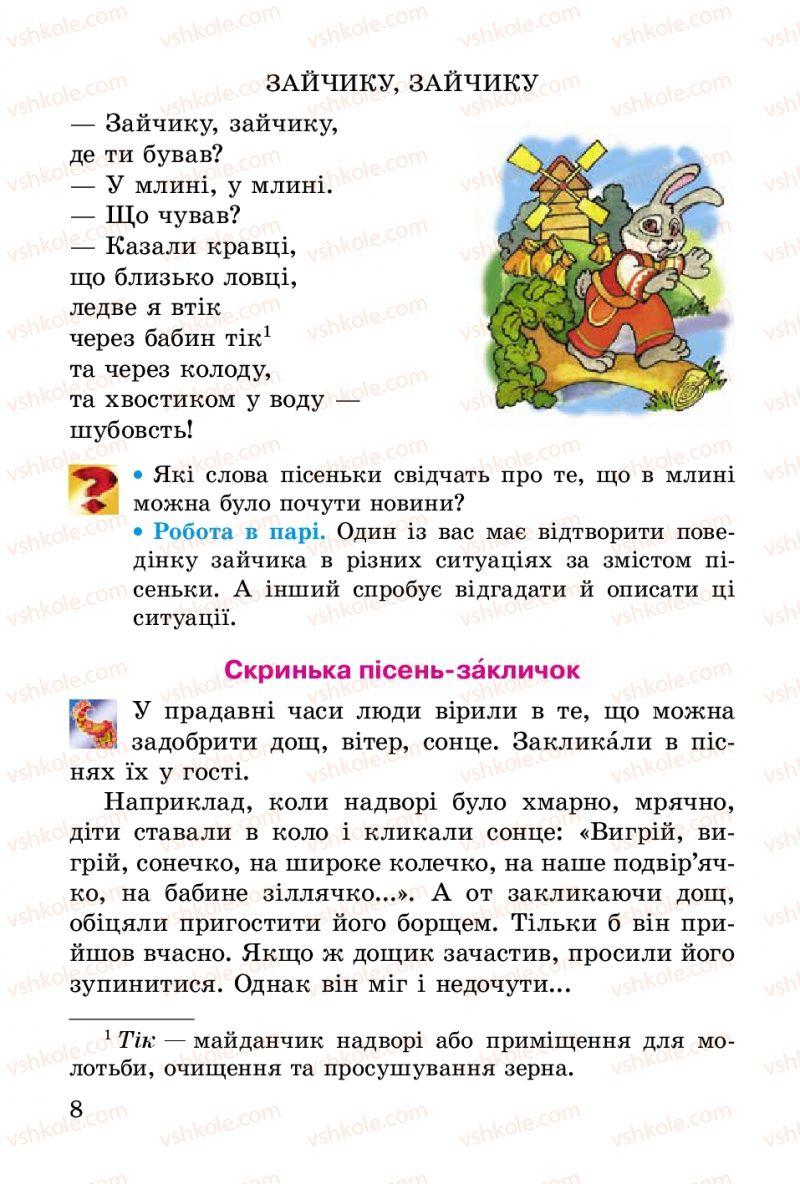 Страница 8 | Учебник Українська література 2 класс В.О. Науменко 2012