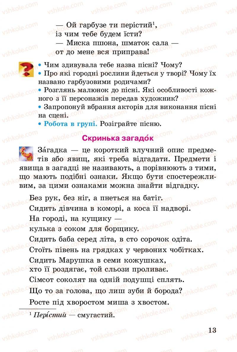 Страница 13 | Учебник Українська література 2 класс В.О. Науменко 2012