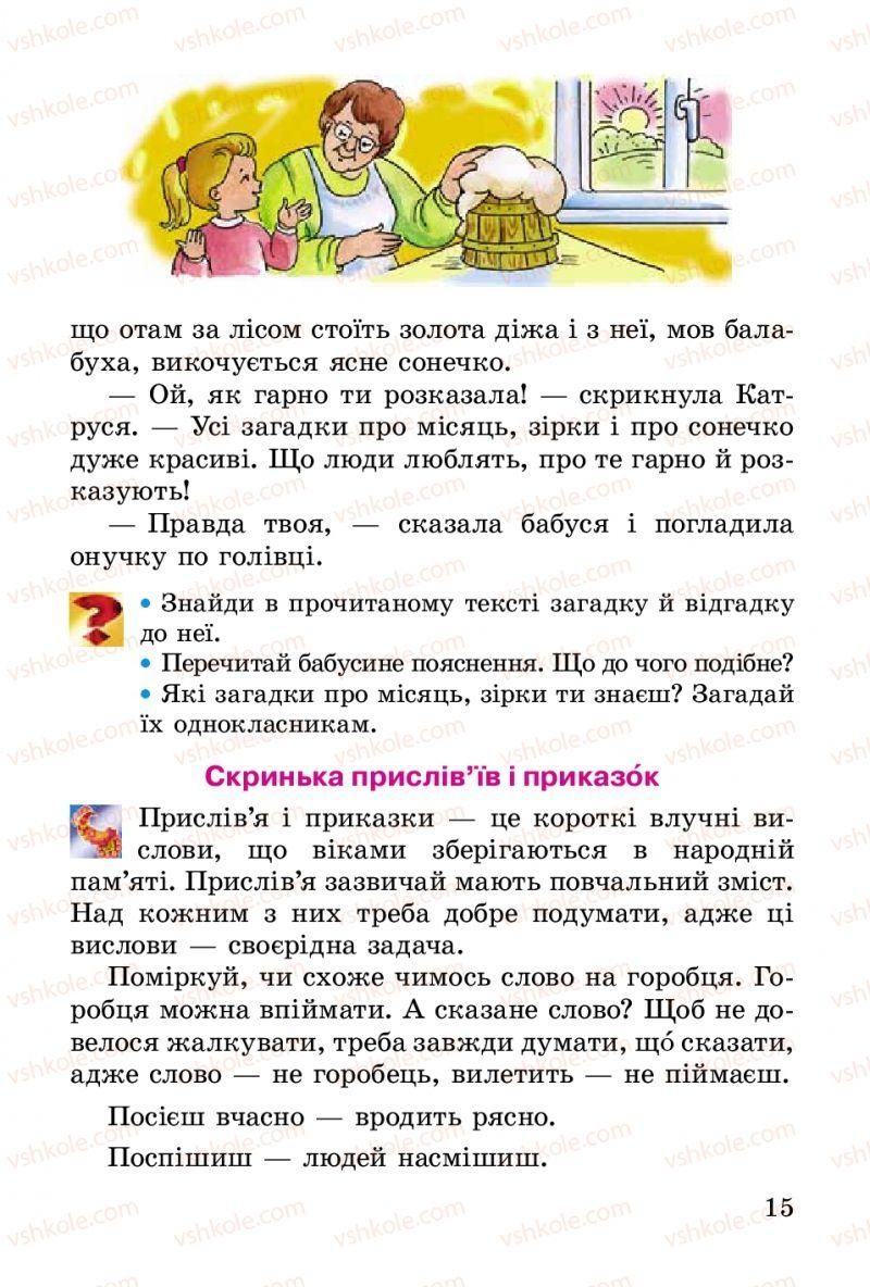 Страница 15 | Учебник Українська література 2 класс В.О. Науменко 2012