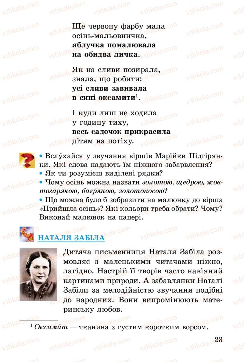Страница 23 | Учебник Українська література 2 класс В.О. Науменко 2012