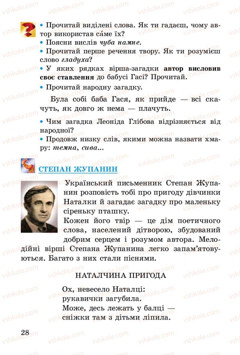Страница 28 | Учебник Українська література 2 класс В.О. Науменко 2012