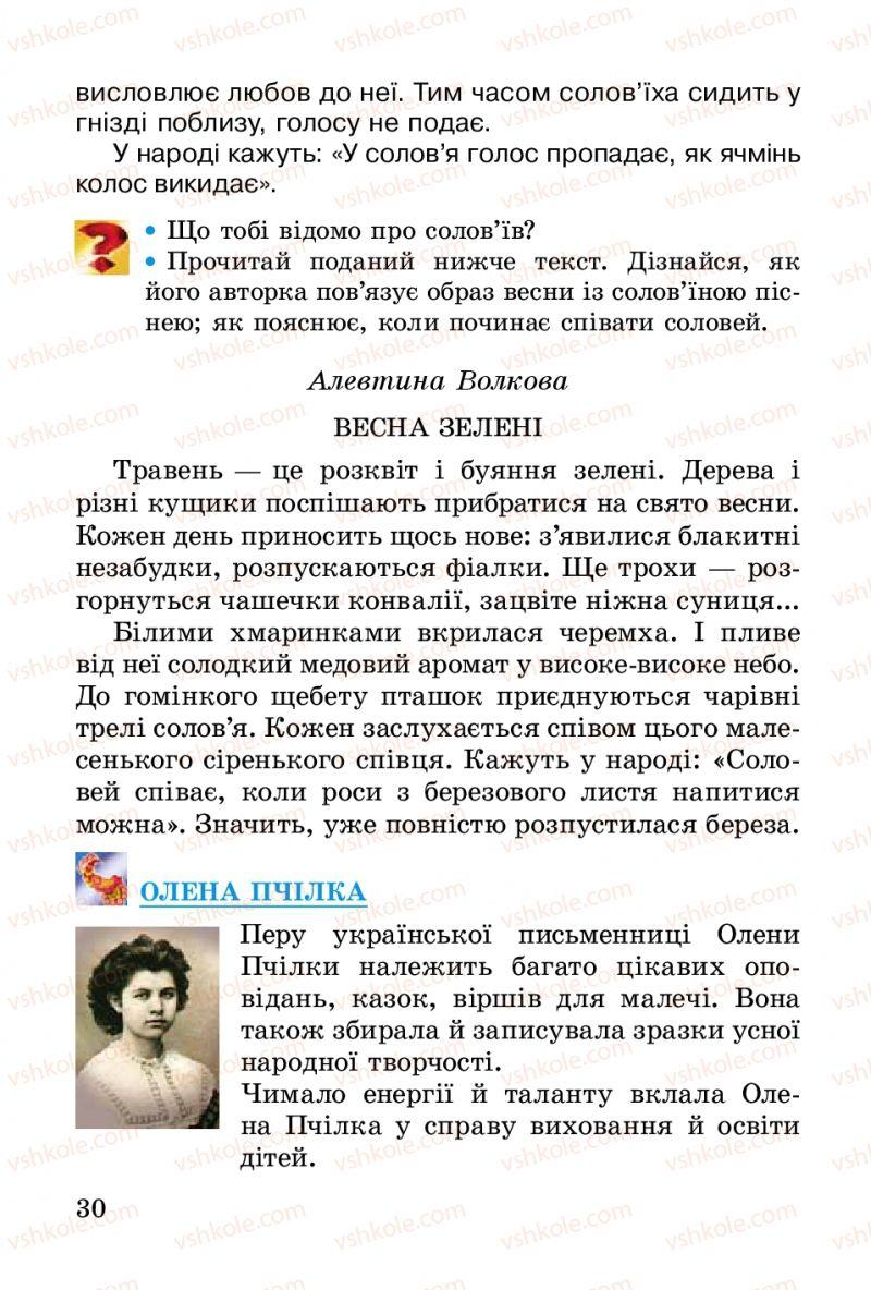 Страница 30 | Учебник Українська література 2 класс В.О. Науменко 2012