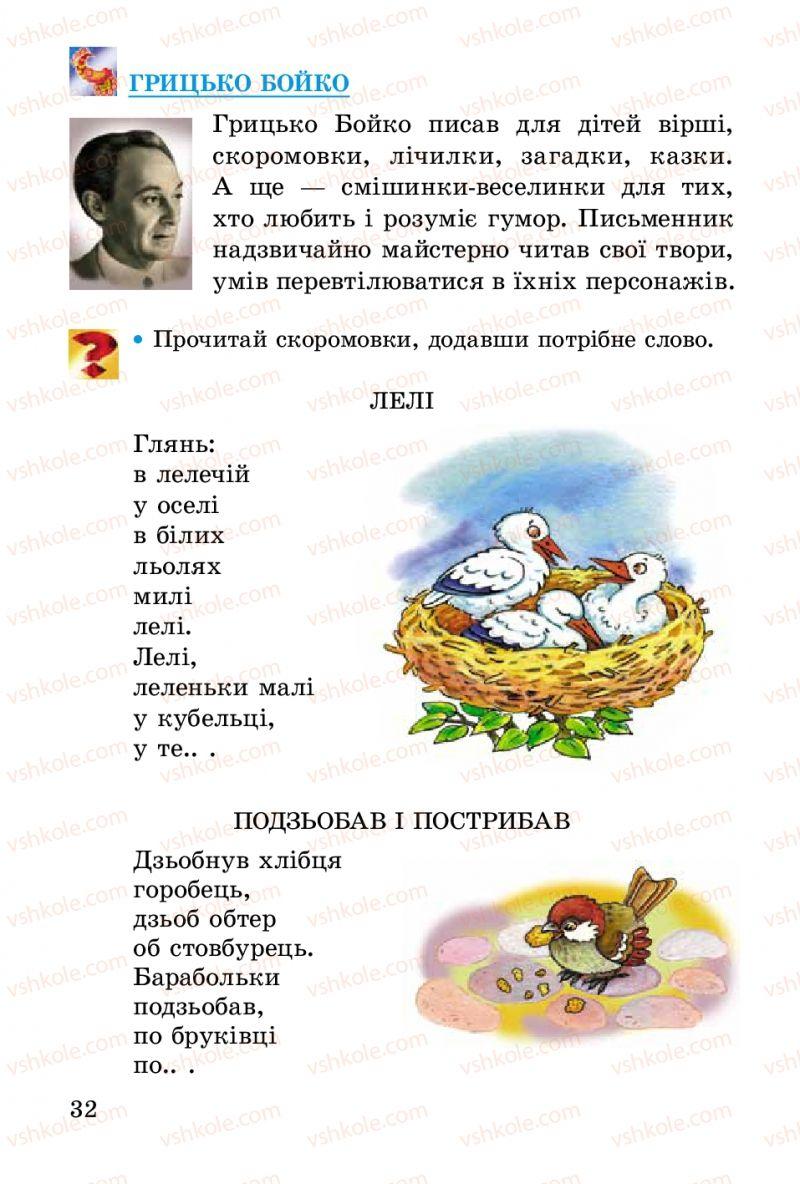 Страница 32   Учебник Українська література 2 класс В.О. Науменко 2012