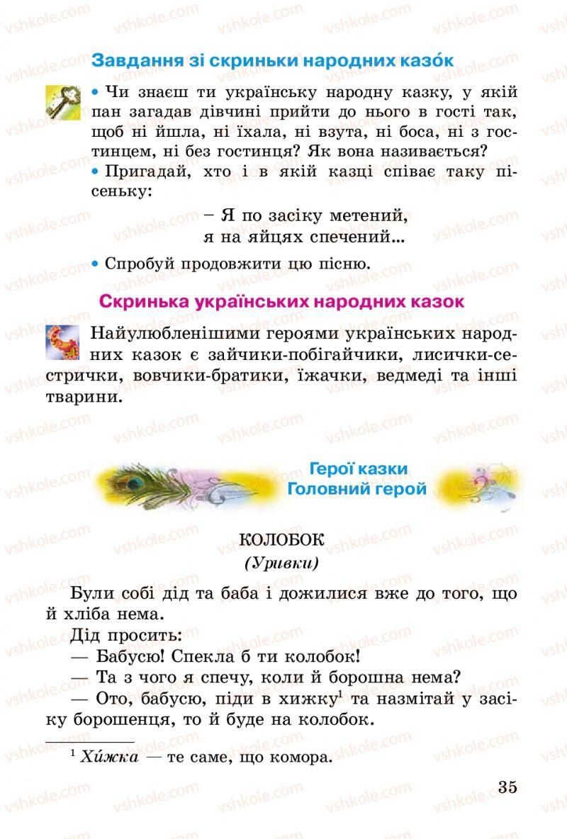 Страница 35 | Учебник Українська література 2 класс В.О. Науменко 2012