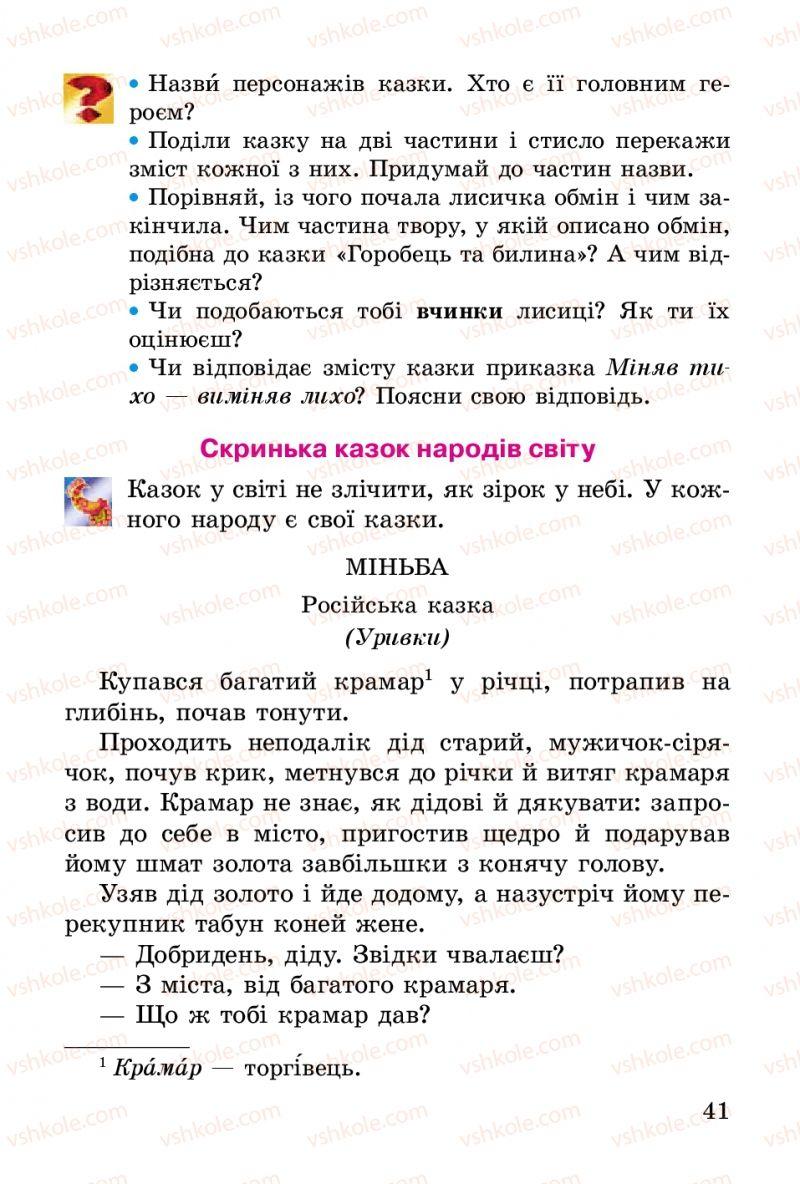 Страница 41 | Учебник Українська література 2 класс В.О. Науменко 2012