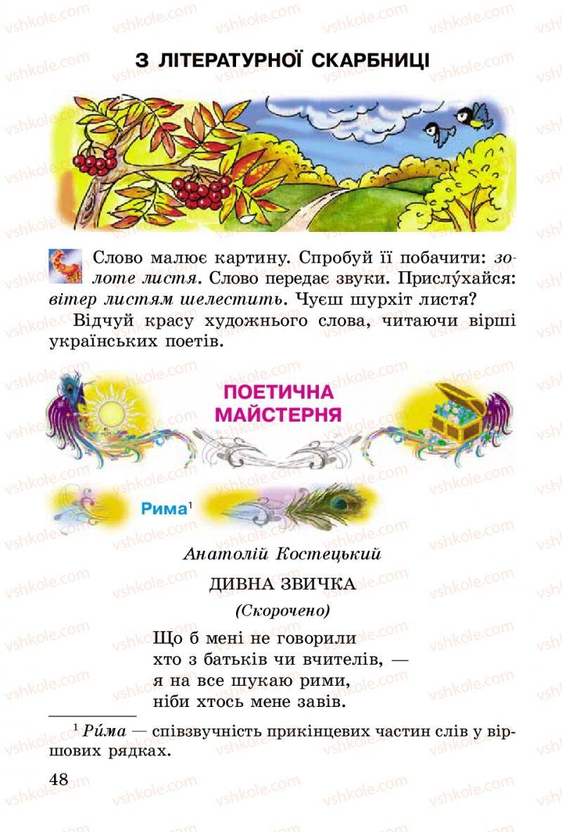 Страница 48 | Учебник Українська література 2 класс В.О. Науменко 2012