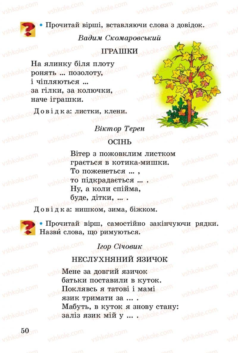 Страница 50   Учебник Українська література 2 класс В.О. Науменко 2012