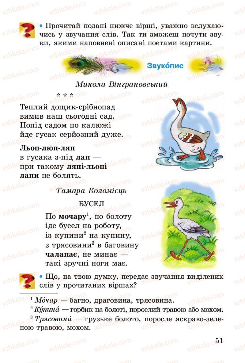 Страница 51   Учебник Українська література 2 класс В.О. Науменко 2012